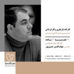 پوستر اینستا جدید- حسین پور (2)